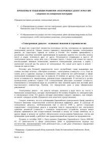 Проблемы и тенденции развития электронных денег в России с акцентом на электронную коммерцию доклад по финансам