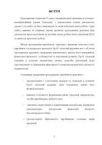 Звіт з виробничої практики отчет по практике 2013 по экономике на украинском языке