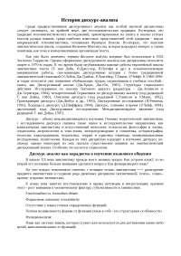 История дискурс-анализа доклад 2011 по языковедению