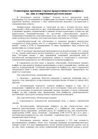 О некоторых причинах утраты продуктивности конфикса на...ник в современном русском языке доклад по языковедению