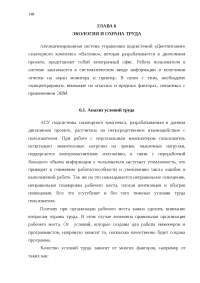 ОХРАНА ТРУДА - Автоматизированная система управления санаторным комплексом. Диплом