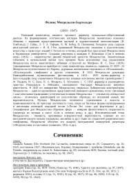Феликс Мендельсон-Бартольди доклад по музыке