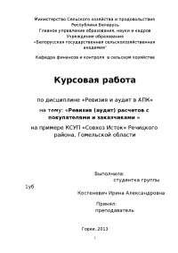 Ревизия расчетов с покупателями и заказчиками курсовая 2013 по новому или неперечисленному предмету