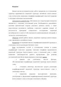 Акцентная структура многосложных слов современного английского языка курсовая 2011 по зарубежной литературе