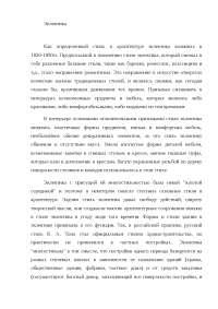 Стиль эклектика доклад 2010 по строительству