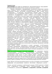 Декларация лекция 2013 по налогам