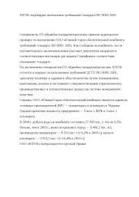выполнение требований стандарта ISO 9001 - 2001 Отчёт по практике доклад по географии