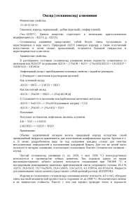 Оксид (сесквиоксид) алюминия доклад по биологии