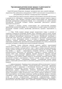 Организация региональных продаж и деятельности региональных представителей краткое изложение 2011 по менеджменту