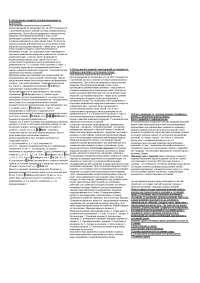Метод аналізу ієрархій загальні положення та визначенняшпора кибернетика