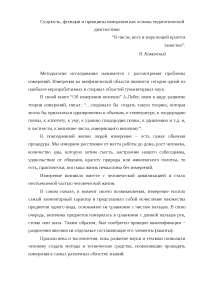 Методология социально-педагогической диагностики книга по педагогике