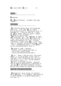 Макросредства Обучающее пособие по АССЕМБЛЕРУ программированию и компьютерам