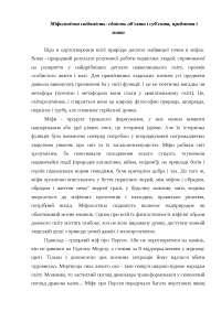 Міфологічна свідомість: єдність об'єкта і суб'єкта, предмета і знака реферат по искусству и культуре на украинском языке