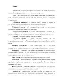 Суїцид як суспільне лихо. Методи запобігання реферат 2010 по психологии на украинском языке