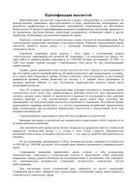 Идентификация опасностей доклад 2011 по безопасности жизнедеятельности