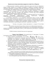 Предпосылки метода наименьших квадратов условия Гаусса Маркова Лекции по эконометрике