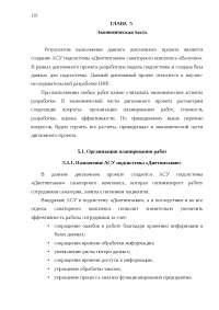 ЭКОНОМИЧЕСКАЯ ЧАСТЬ - Автоматизированная система управления санаторным комплексом. Диплом
