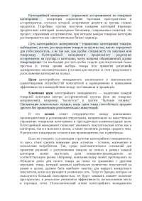 Категорийный менеджмент доклад 2013 по маркетингу