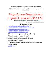 Содержание - Методичка access методические указания по программированию и компьютерам