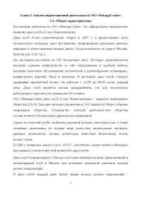 Юритспруденция отчет по практике 2013 по новому или неперечисленному предмету