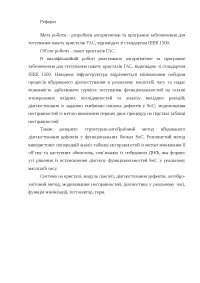 Разработка алгоритмического и программного обеспечения стандарта IEEE 1500 для тестирования гибкой автоматизированной системы в пакете кристаллов диплом 2010 по коммуникациям и связи