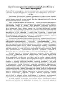 Стратегическое развитие экономических субъектов России в глобальном миропорядке статья 2011 по экономике