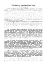 К методике изучения русско-иного языка доклад по языковедению