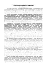 Современные взгляды на мышление статья 2011 по философии