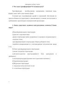 Вариативность и трансформация конструкций шпора 2011 по строительству