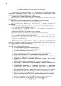 Список литературы Отчет по производственной практике по АХД на ГХЗ доклад бухгалтерскому учет