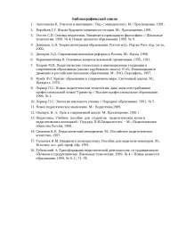 Библиографический список. Учителя и инновации