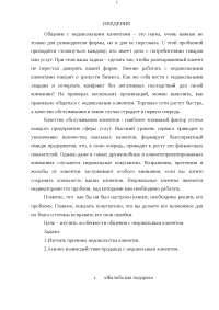 Как разговаривать с недовольным клиентом доклад 2013 по менеджменту