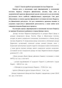 Анализ проблем организации местных бюджетов - Osobennosti organizacii mestnih budjetov