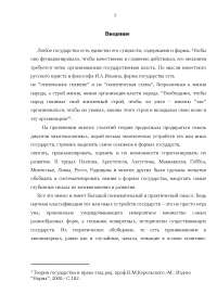 Формы государства курсовая 2013 по теории государства и права
