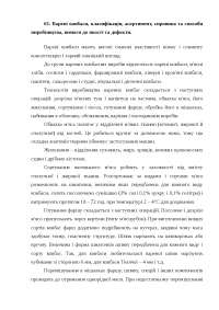 Варені ковбаси доклад по кулинарии на украинском языке