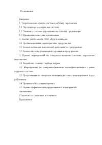 Разработка плана мероприятий по совершенствованию системы управления персоналом на предприятии диплом 2010 по менеджменту