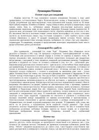 Лупанарии Помпеи доклад по искусству и культуре
