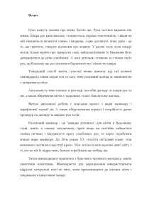 Манікюр, парафінотерапія ніг диплом 2011 по новому или неперечисленному предмету на украинском языке