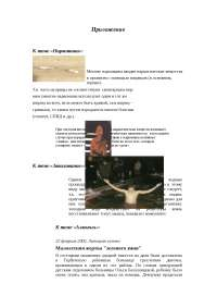 Содержание Список Литературы Титульный лист Вредные факторы Здоровый образ жизни реферат