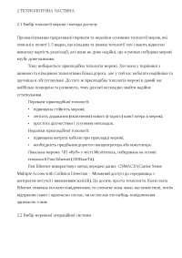 Вибір топології мережі методи доступу Розробка диплом коммуникациям и связи на украинском