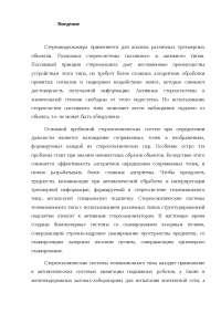 Разработка стереовидеокамеры курсовая 2010 по коммуникациям и связи