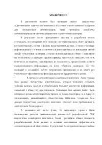 ЗАКЛЮЧЕНИЕ - Автоматизированная система управления санаторным комплексом. Диплом