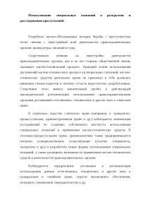 Использование специальных познаний в раскрытии и расследовании преступлений реферат 2011 по теории государства и права