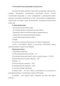 Поточный метод организации строительства шпора 2011 по строительству