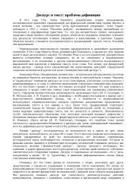 Дискурс и текст: проблема дефиниции доклад по языковедению
