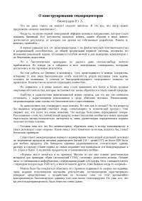 О конструировании технорецепторов статья 2011 по новому или неперечисленному предмету