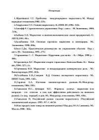 Література Маркетинговая стратегия фирмы диплом по маркетингу на украинском