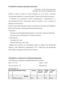 """Моделирование праздника """"Новый год"""" доклад 2011 по маркетингу"""