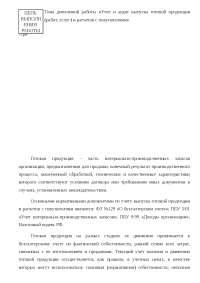 Раздаточный материал к защите диплома доклад 2013 по бухгалтерскому учету и аудиту