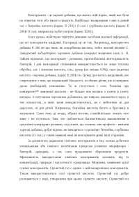 Консерванти доклад 2010 по кулинарии